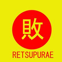 Retsupurae