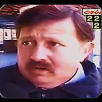 Atendedor de Boludos / Attendant idiots / Attendant of jerks