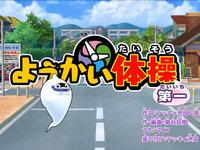<i>Yo-Kai Watch</i> Ending Theme Goes Viral