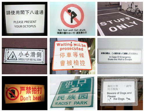 KYM Gallery: Engrish Signs