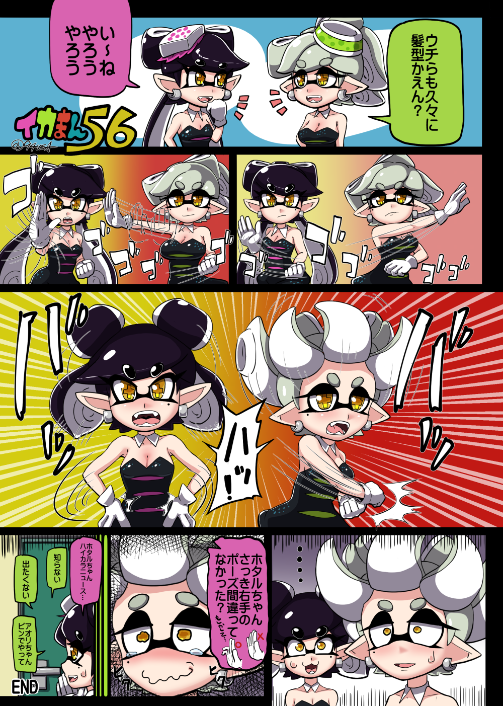 Hairstyle Change Not As Planned Splatoon Know Your Meme