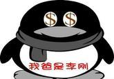 My Dad is Li Gang! (我爸是李刚!)