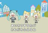 Miku Hatsune, Rin&Ren Kagamine from Vocaloid