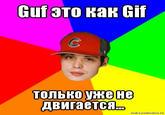 Guf's dead / Aleksey Dolmatov