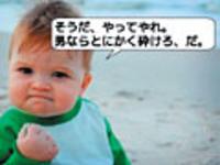 Success Kid / I Hate Sandcastles