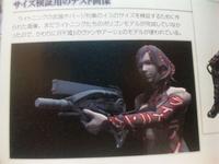 Ashe_FFXIII_Concept.jpg