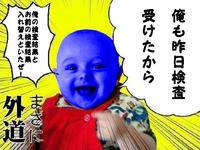 Aka-san / Gedō Beibī (外道ベイビー)