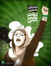 Iranian Green Movement