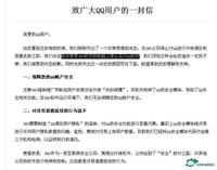 tencent-letter-to-qq-users-reasons-for-stopping-service.jpg