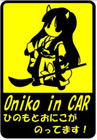 Hinomoto Oniko - 日本 鬼子