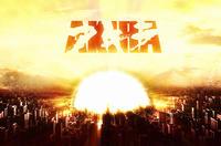 Akira_explosion_by_jferraz.jpg