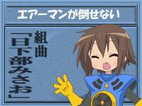Can't Beat Air Man! / Air Man ga Taosenai