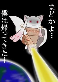 Cardboard Box Gundam