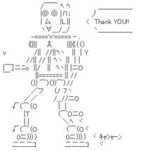 Senkōsha (先行者)
