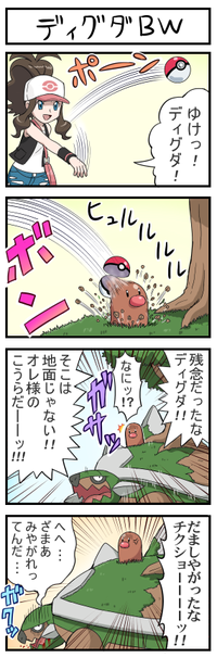 Diglett Underground | Know Your Meme A Wild Pokemon Appears