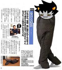 Pantskat
