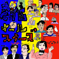 Hissu Amoto San / Airmoto