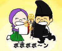 Let's Go! Onmyouji