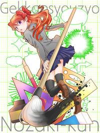 Gekkan Shoujo Nozaki-Kun / Monthly Girls' Nozaki-Kun