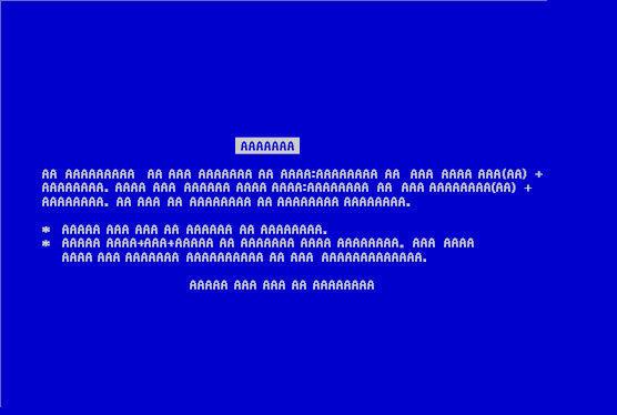 Blue_Screen_of_AAAAA.jpg
