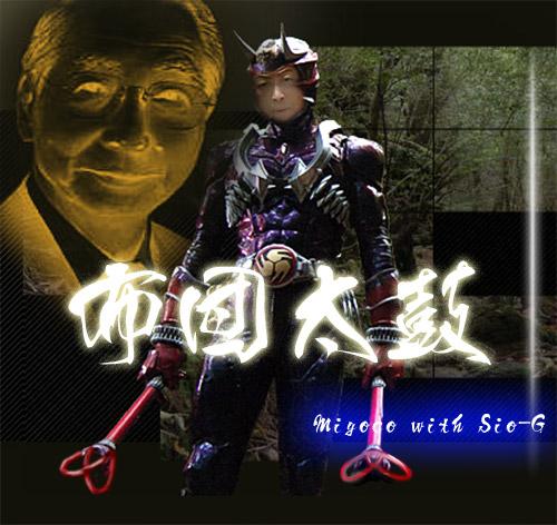 MIYOCO_KamenRider.png