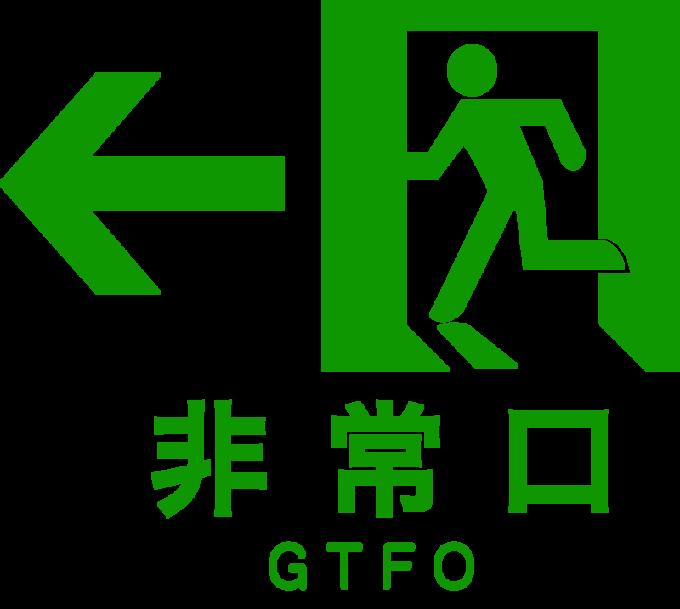 GTFO.png
