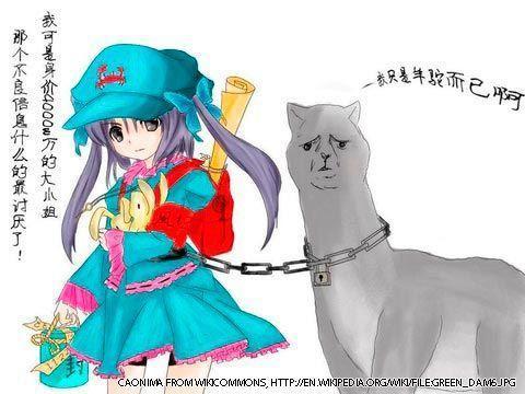 grass_mud_horse_chinese_baidu_meme.jpg