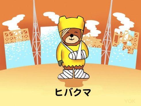 hibaku-bear-490x367.jpg