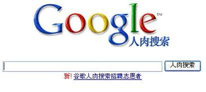 googlehumanflesh.jpg