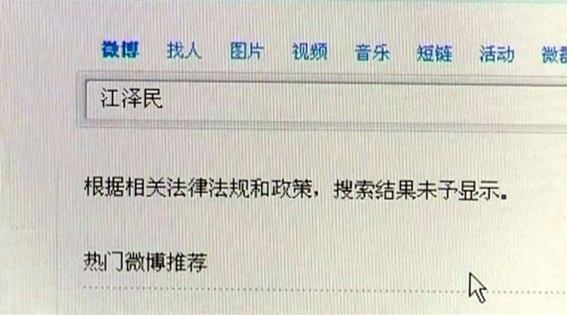 jiang-zemin-search.jpg