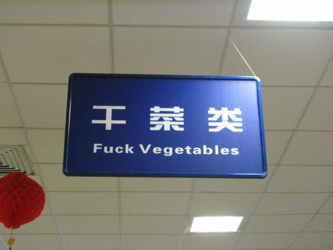 Fuck-Vegetables1.jpg