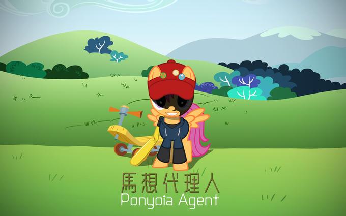 Ponyoia Agent