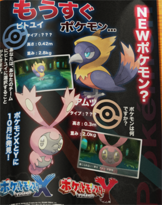 Possible new Pokemon?