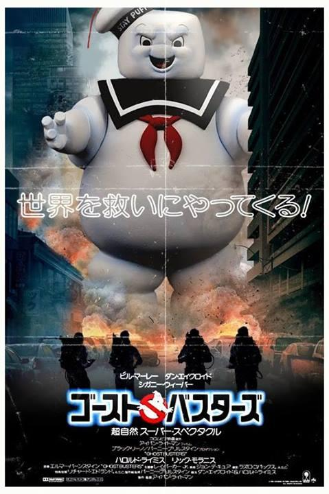 Japanese Ghostbusters Poster