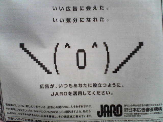 JARO's public service announcement
