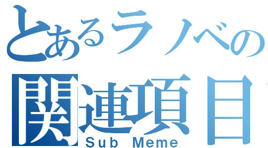 A Certain Light Novel's Related Topic (Sub Meme)