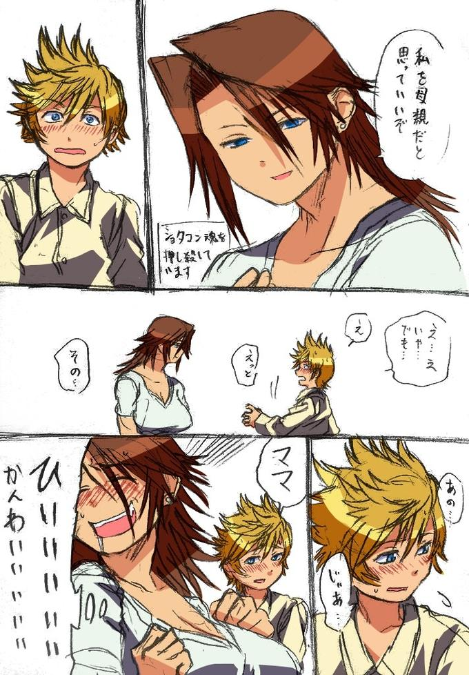 Terra and Ven or Squall and Roxas | Kingdom Hearts | Know ... Terra And Aqua Fanfiction