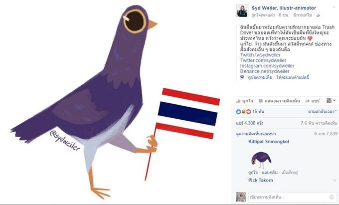 Purple Bird Trash Dove - Syed Weiler