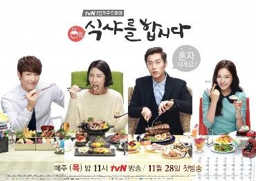 Let's Eat promotional poster