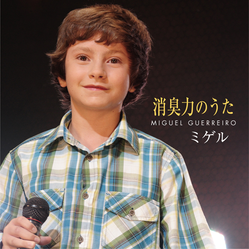 Cover art for the song for Shoshu-Riki