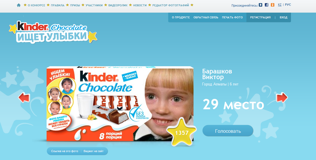 kinderchoclate bxoa alliem kinder chocolate bapaukob 0 29 mecto e3 pebehka mo ctpahai - Kinder Kid Competition