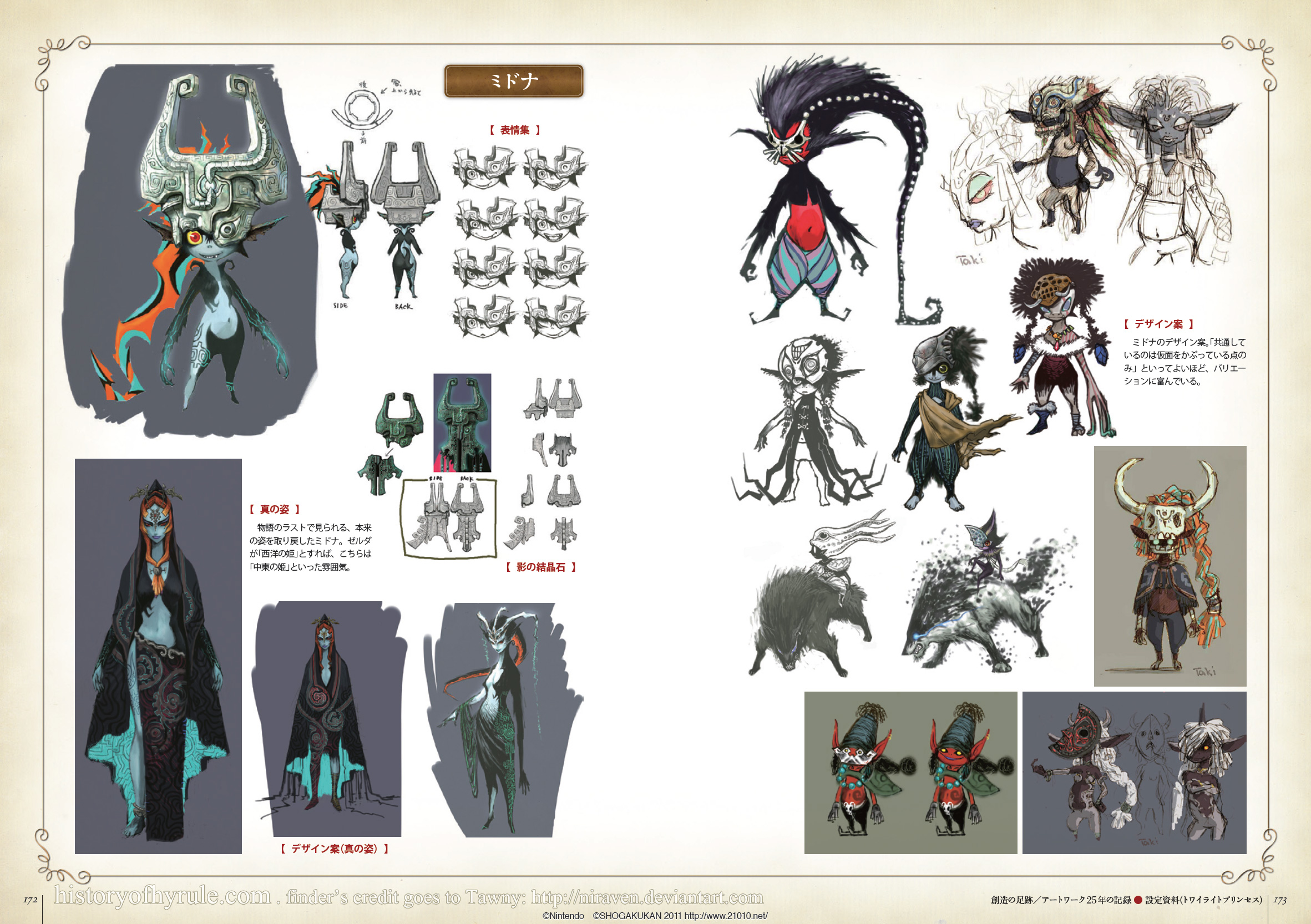 Midna Concept Art | The Legend of Zelda | Know Your Meme