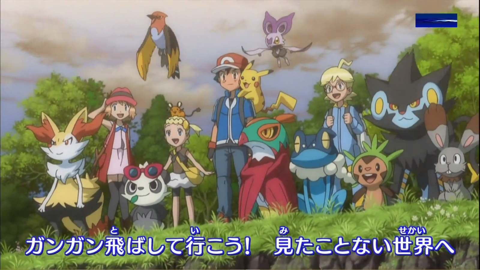 pokemon xy anime opening 3 version 3 | pokémon | know your meme