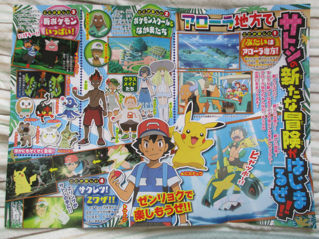 ash u0027s mom and mr mime are coming to alola with him pokémon