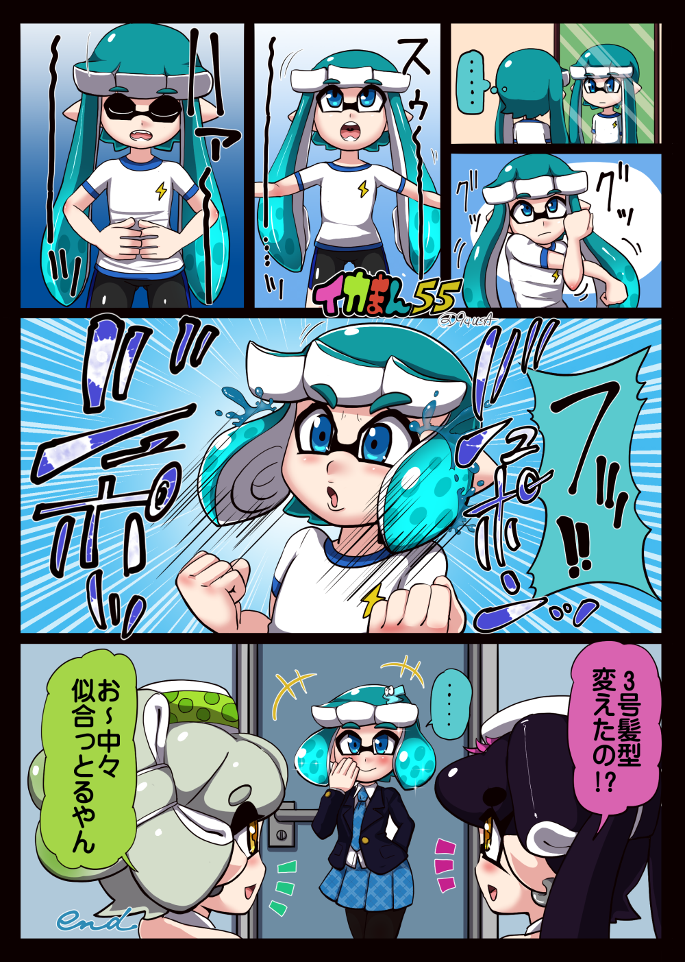 Hairstyle Change Splatoon Know Your Meme