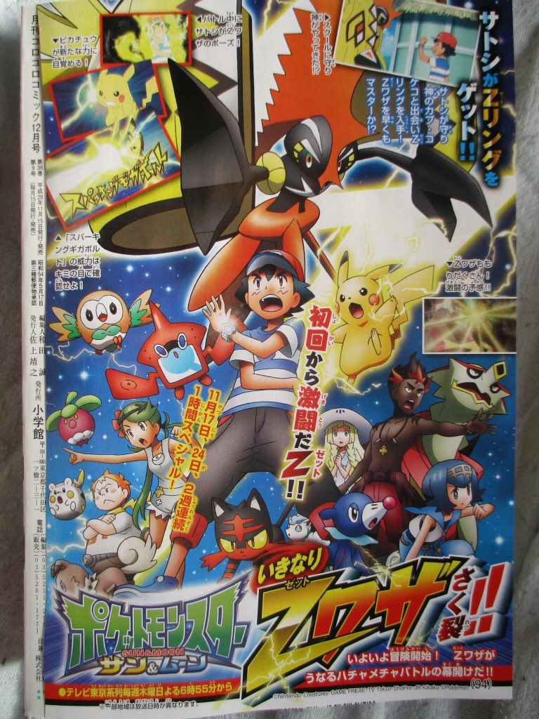Improved Sun Amp Moon Anime Poster Pok 233 Mon Sun And Moon
