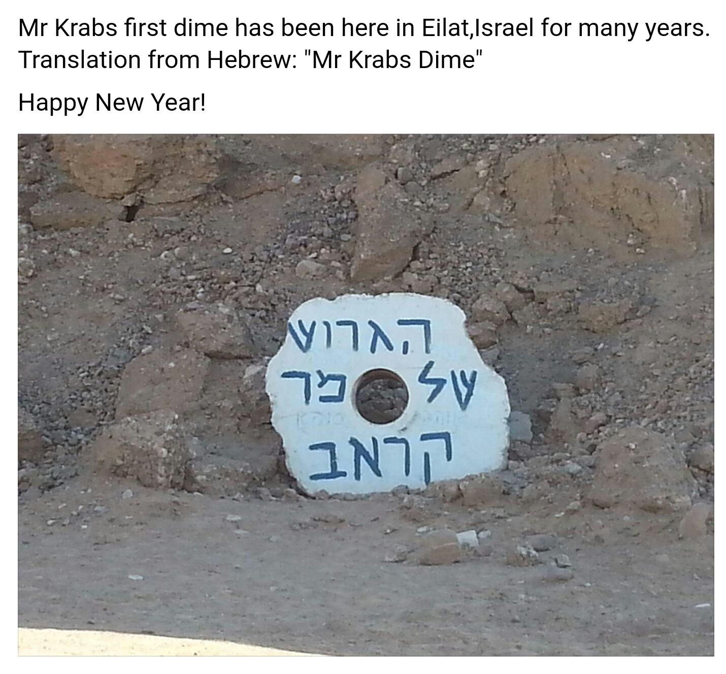 mr krab u0027s first dime found in israel spongebob squarepants