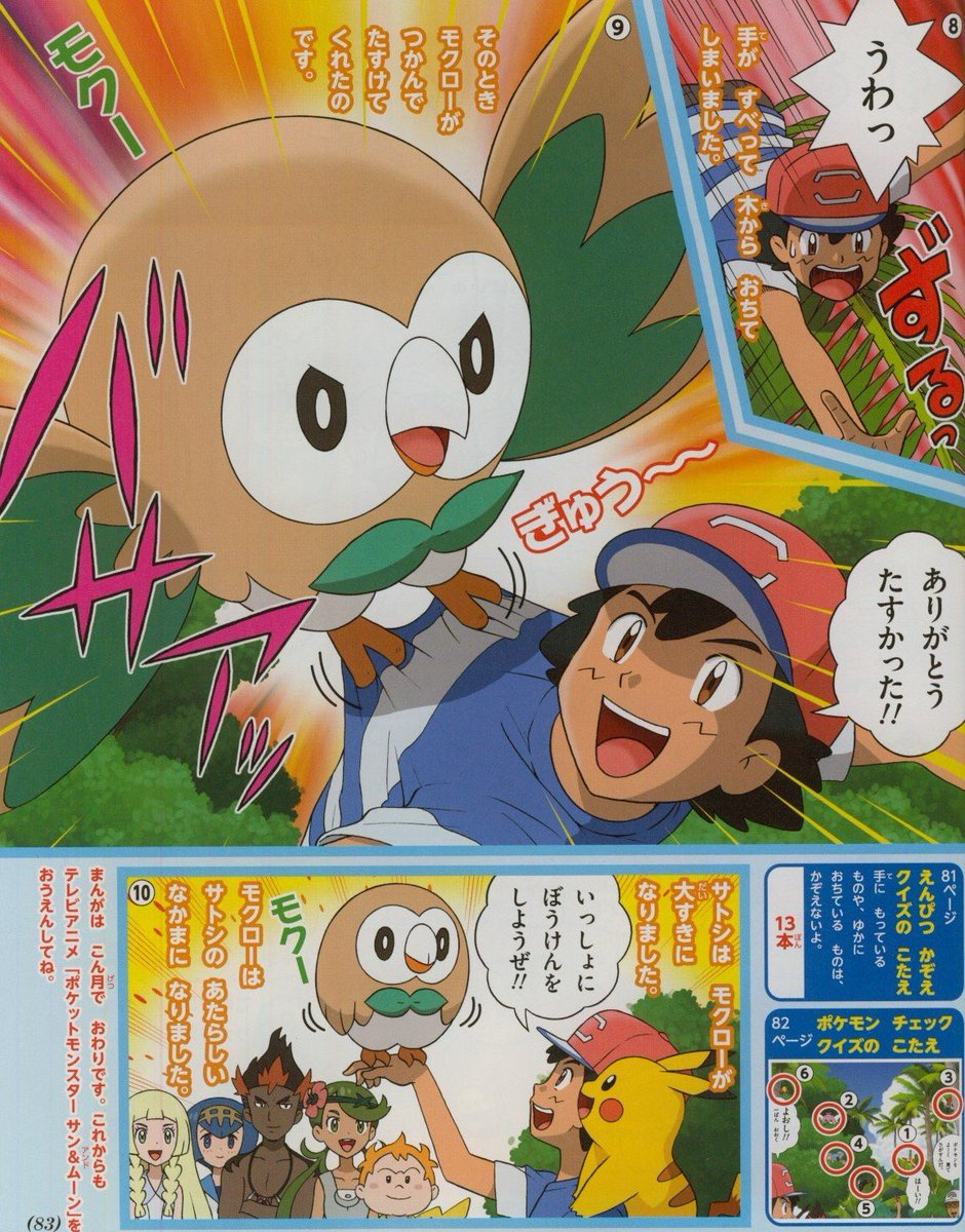 pokemon sun and moon picture book | pokémon sun and moon | know