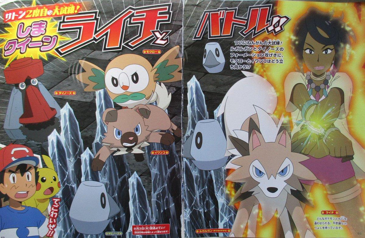 ash vs olivia double battle pokémon sun and moon know your meme